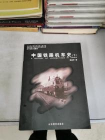 实验班提优训练:中国铁路机车史(下)【满30包邮】