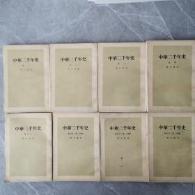中年二千年史(全九册现存八册)〈1983年北京新一版出版发行〉
