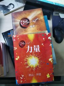 朗达•拜恩作品:《力量》《秘密》2册合售