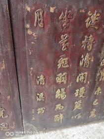 庐陵文化文字雕板一对,单片60x63cm