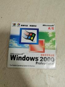 光盘 Windows2000(简体中文专业版 单CD)