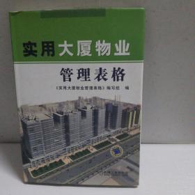 实用大厦物业管理表格