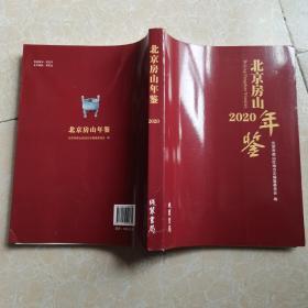 北京市房山2020年鉴