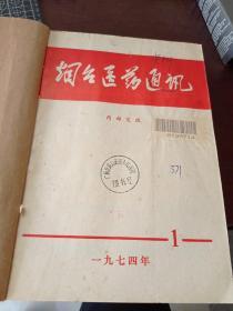 烟台医药通讯 1974年1975年1976年1977年1978年共19期合售