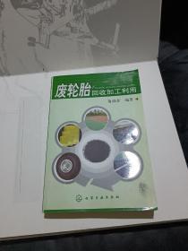 废轮胎回收加工利用【一版一次印刷】作者签名本