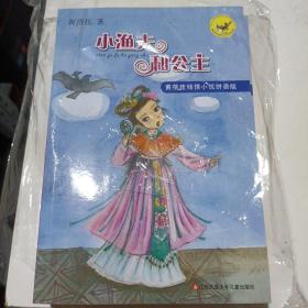 小渔夫和公主 : 黄蓓佳倾情小说拼音版