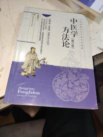 中医学方法论 【修订版】