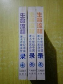 生命流程:二十世纪中国著名作家身世录(全三册)