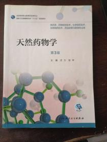 天然药物学(第3版)铜板彩印,图片清晰