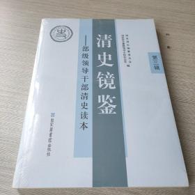 清史镜鉴:部级领导干部清史读本(第3辑)
