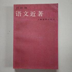 吕叔湘 签名【 语文近著 】盖有印章一枚 1987年1印