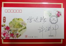 著名翻译家许渊冲先生亲笔签名题词纪念封。