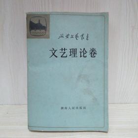 延安文艺丛书