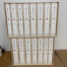 周作人散文全集(修订版)(全十五卷)