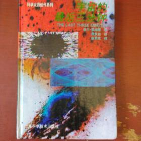《宇宙的最后三分钟》关于宇宙归宿的最新观念 精装 澳 保尔·戴维斯著 私藏 品佳 书品如图