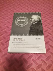 国富论(人生金书·裸背)经济学基础,投资理财,宏观微观经济学原理   塑封包装