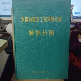 河南省建筑工程预算定额.装饰分册.1998