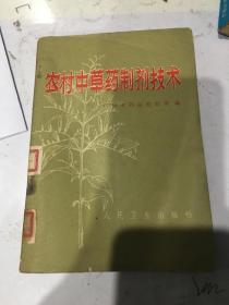 农村中草药制剂技术