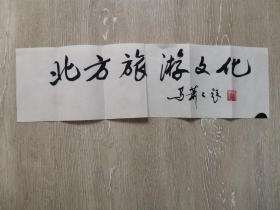 马萧萧书法题字(保真)