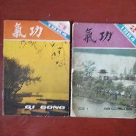 《气功》1984年2.3册 2册合售 浙江中医杂志社 私藏 书品如图