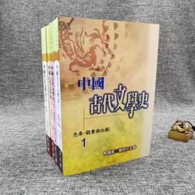台湾万卷楼版 马积高等编 《中国古代文学史》(全四册)