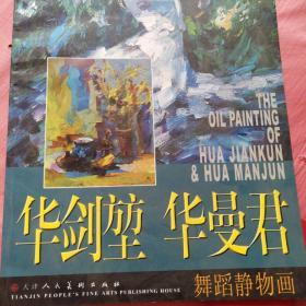 当代中国油画家:华剑堃、华曼君舞蹈静物画