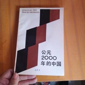 公元2000年的中国