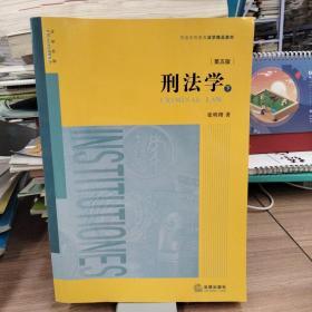 刑法学(第五版 下册)