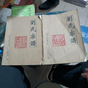 刘氏宗谱(首卷,2卷)二本合售