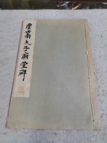 日本版《虞世南夫子庙堂碑》,16开线装,昭和八年(民国1933年),