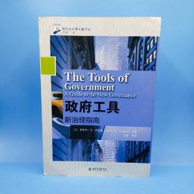 政府工具:新治理指南