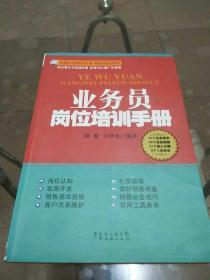 业务员岗位培训手册