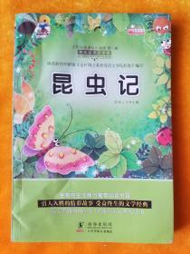 太阳鸟新课标大阅读(第1辑) 昆虫记