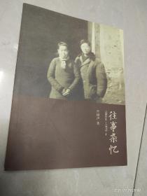 往事杂忆1952-1976  作者竺树声签名版