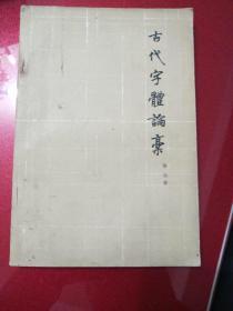 古代字体论稿