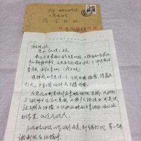 西安交通大学著名教授:陈国光先生写给、西安石油大学老教授、著名集邮者、西安集邮协会副会长陈宝德