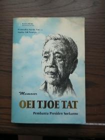 Memoar Oei Tjoe Tat: Pembantu Presiden Soekarno《黄自达回忆录》——印尼开国功臣之一总统府秘书长国务部长黄自达