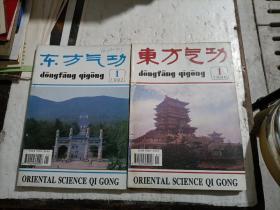 老期刊:  东方气功1994年, 1995年,1996年,1997年(1-6期全)共计4年24期全,都是双月刊!