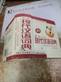学生现代汉语词典 书皮破损
