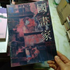 国画家 1993(总第5期)