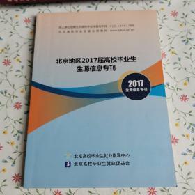 北京地区2017届高校毕业生生源信息专刊