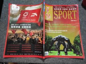 运动【创刊号】2009年9月 总第一期