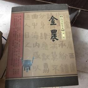 金农——中国书法家全集