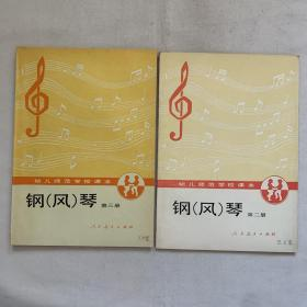 钢风琴 第二、三册