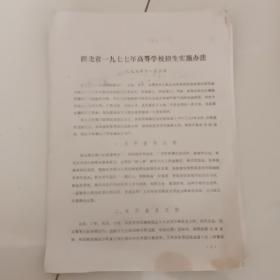 湖北省一九七七年高等学校招生实施办法