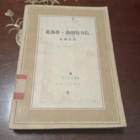 夏洛蒂.勃朗特书信:文化生活译丛Ⅱ