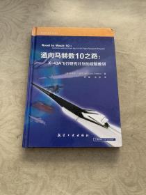 通向马赫数10之路:X-43A飞行研究计划的经验教训