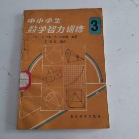 中小学生数学智力训练 第三册