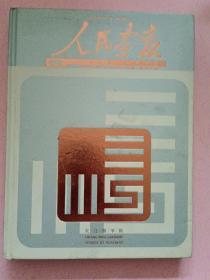 人民画报 特刊【长江商学院EMBA第15期】版刊合辑