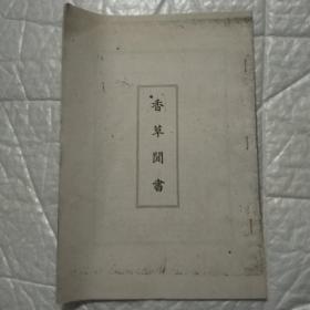 香草闲书(又名《闲书四种》)